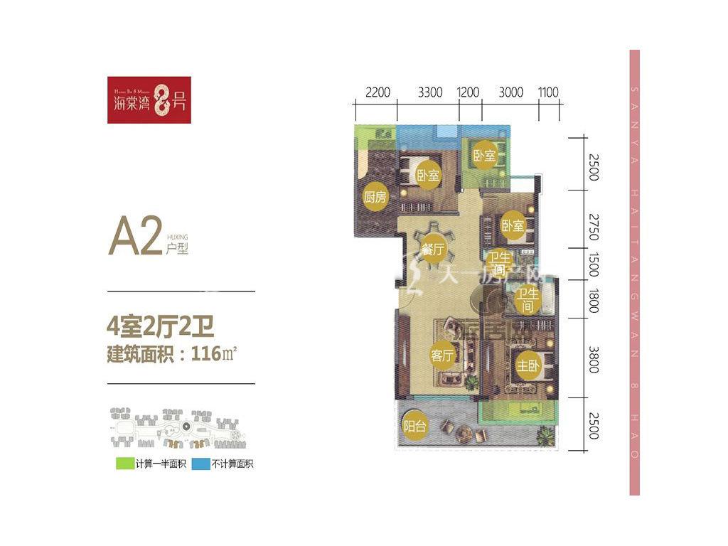 海棠湾8号 温泉公馆A2户型4室2厅1厨2卫116㎡.jpg