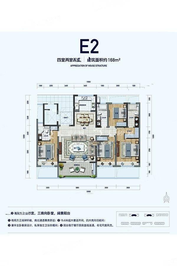 蘭园E2户型4室2厅3卫建筑面积:168平米