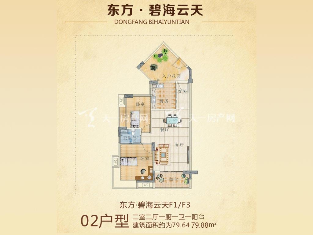 东方碧海云天 2室2厅1卫1厨  建筑面积79.64-79.88㎡