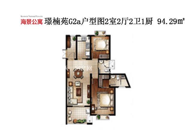 开维生态城 璟楠苑G2a-2室2厅2卫1厨94.29㎡.jpg