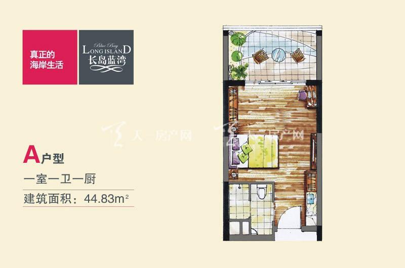 长岛蓝湾A户型-1房1卫1厨-44.83㎡.jpg