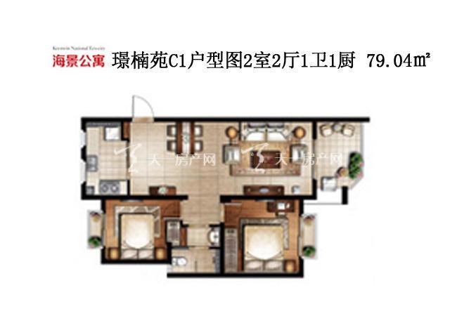 开维生态城 璟楠苑C1-2室2厅1卫1厨79.04㎡.jpg