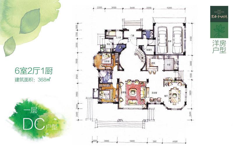 富力红树湾 洋房DC户型一层6房2厅2卫1厨368㎡.jpg