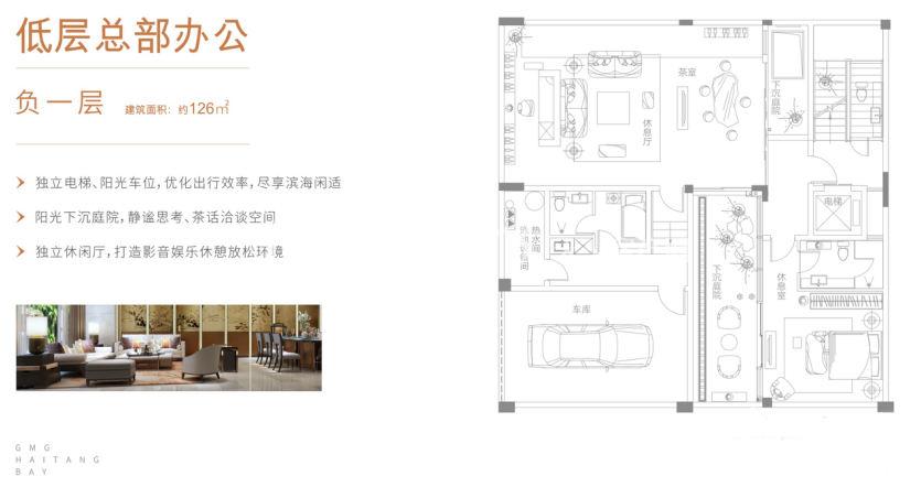 国广海棠湾低层总部办公负一层 5室4厅6卫 建筑面积126㎡