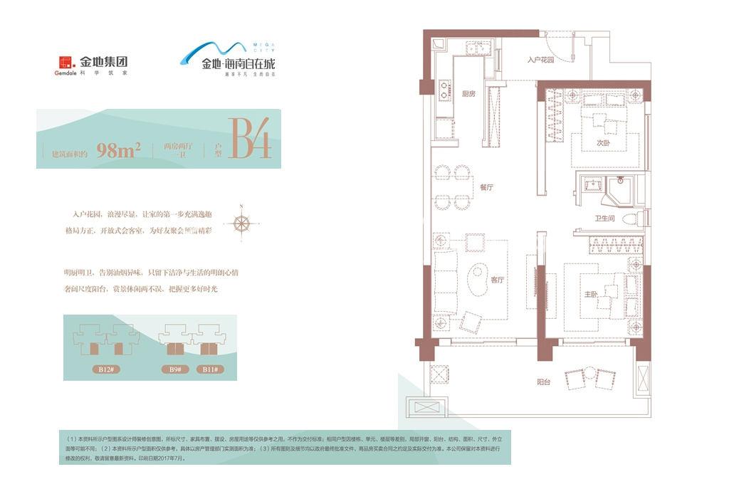 金地海南自在城 B4户型--两房两厅一卫-98㎡.jpg