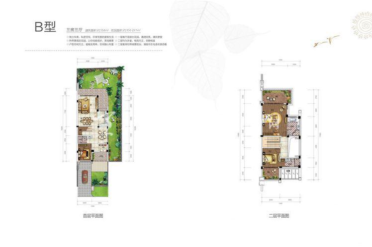 雅居乐西双林语 别墅B户型-3室3厅2卫.jpg