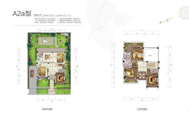 雅居乐西双林语 别墅A2a户型-4室3厅2卫.jpg