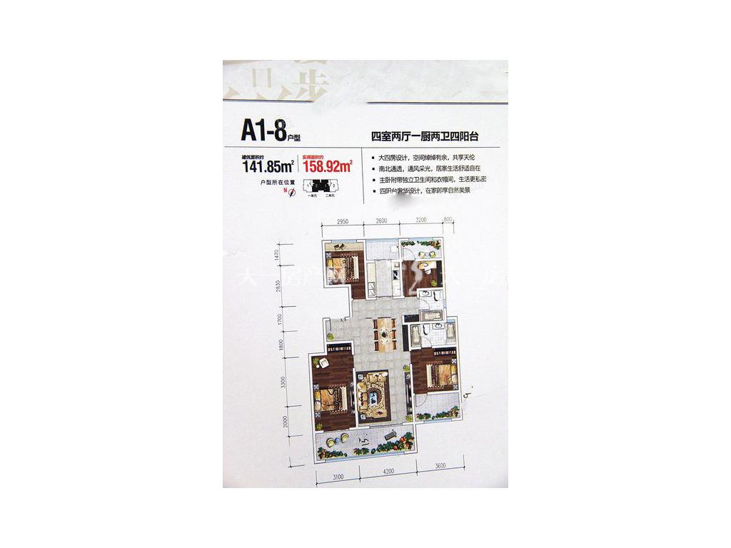 泛亚城邦 A1-8户型4室2厅2卫1厨建面142㎡