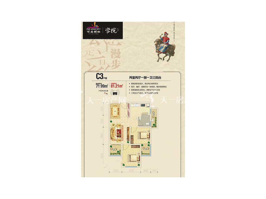 泛亚城邦 C3户型2室2厅1卫1厨建面72㎡