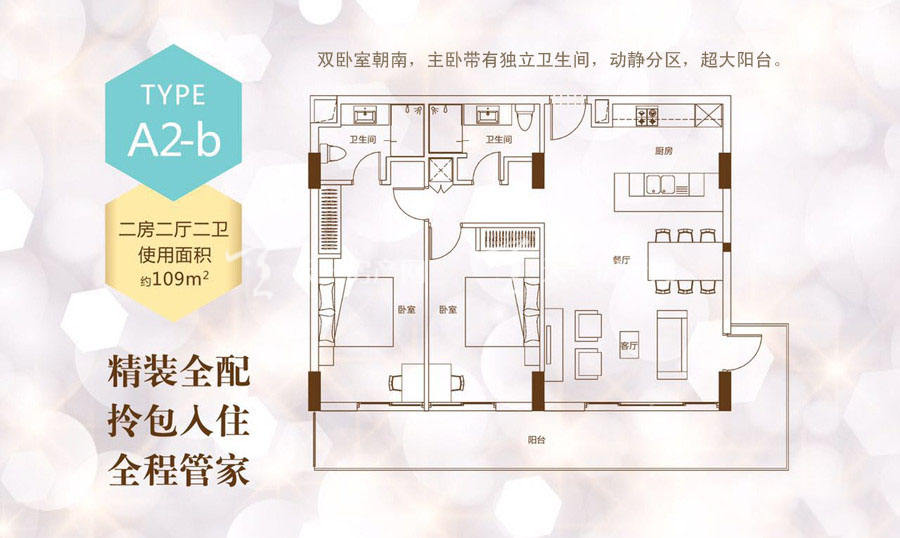 金边菩提树 户型图-2室2厅1卫-109㎡.jpg