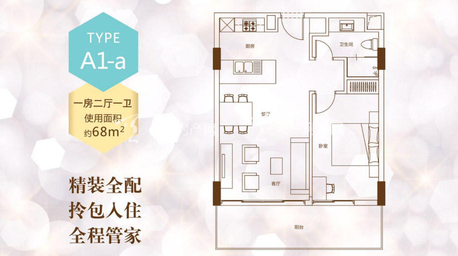 金边菩提树 A1户型-1室2厅1卫-68㎡.jpg