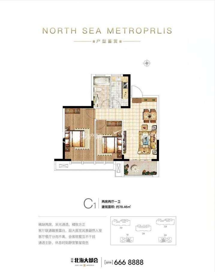 中电北海大都会C1户型 两房两厅一卫一厨 建筑面积:约78.46㎡