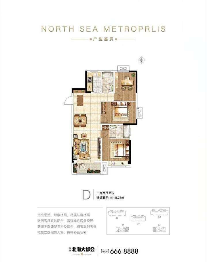 中电北海大都会D户型 三房两厅两卫一厨 建筑面积:约111.78㎡