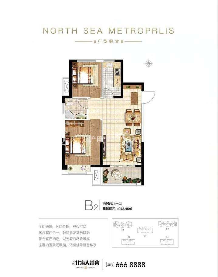 中电北海大都会B2户型 两房两厅一卫一厨 建筑面积:约73.45㎡