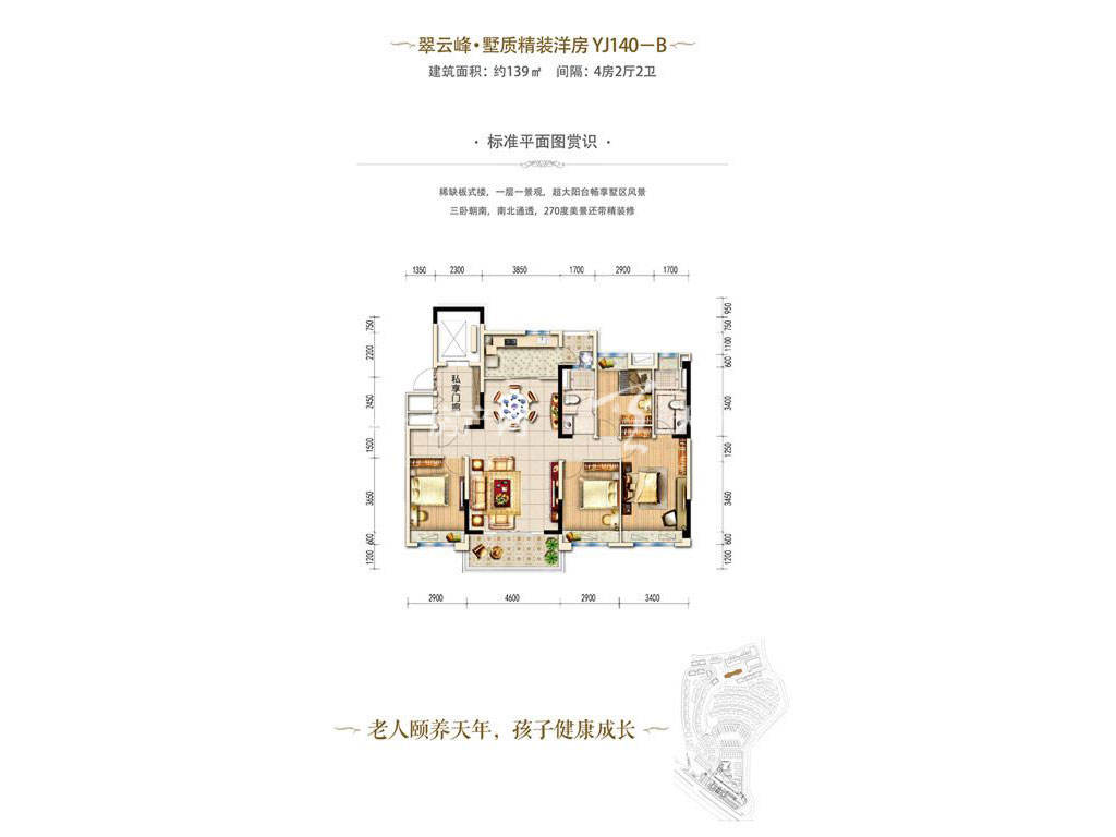 碧桂园逸泉山庄别墅 洋房YJ140-B户型 室2厅2卫 建筑面积:139.0平