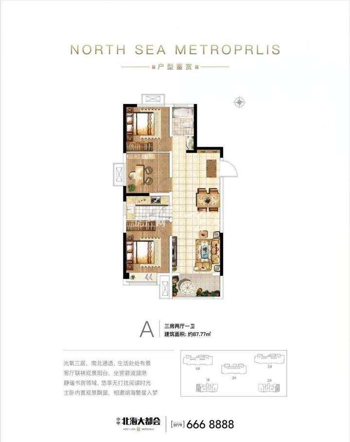 中电北海大都会A户型 三房两厅一卫一厨 建筑面积:约87.77㎡