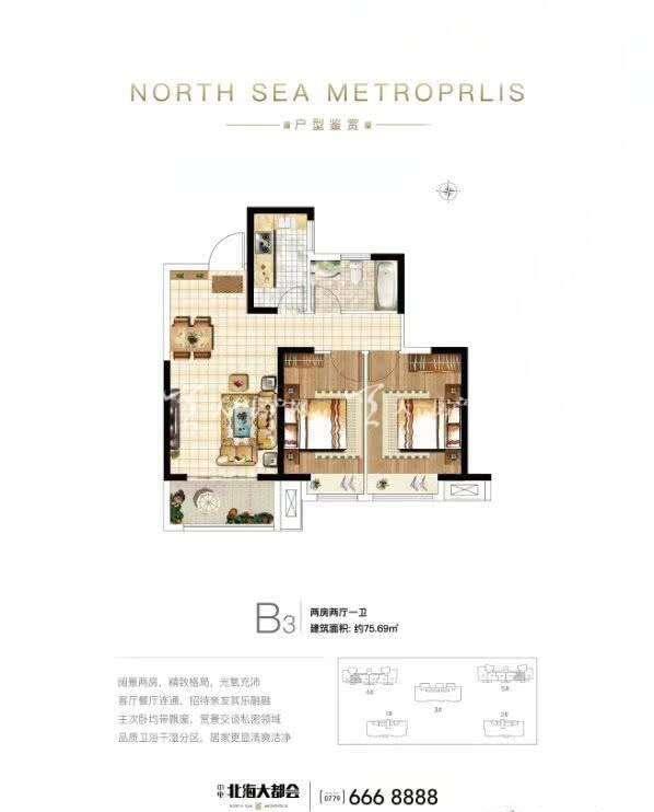 中电北海大都会B3户型 两房两厅一卫一厨 建筑面积:约75.69㎡