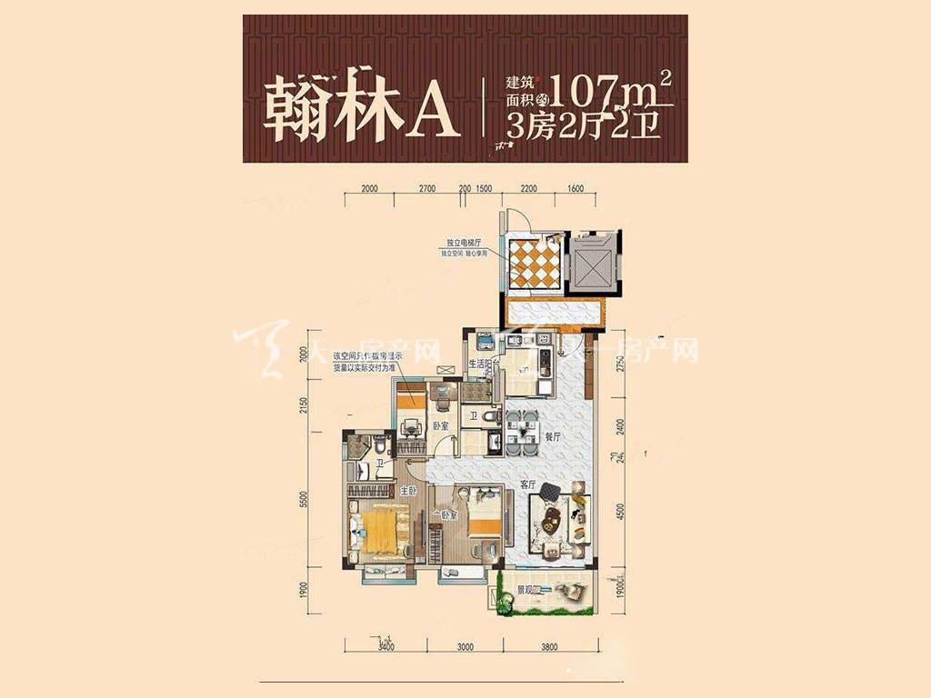 碧桂园安州府 3室2厅2卫--翰林A户型-建筑面积-107㎡.jpg