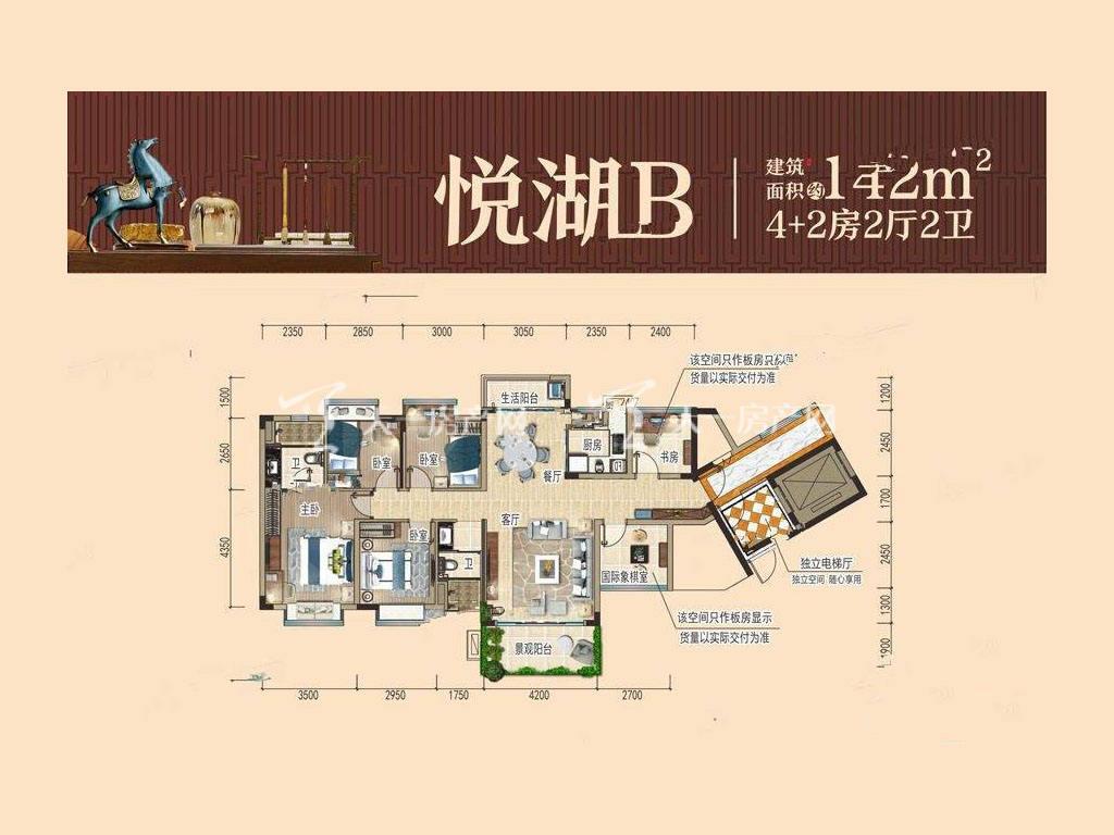碧桂园安州府 6室2厅2卫  悦湖B户型 建筑面积 142㎡.jpg