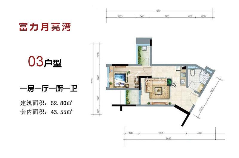 富力月亮湾03户型1房1厅1厨1卫52.80㎡.jpg