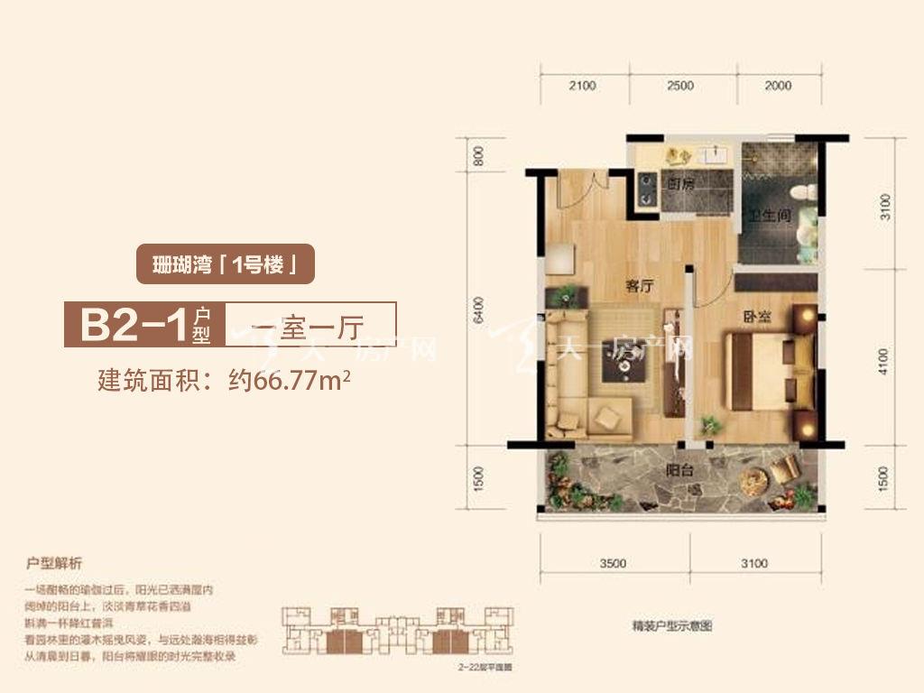 珊瑚湾B1-1户型-1室1厅1卫1厨66.77㎡.jpg