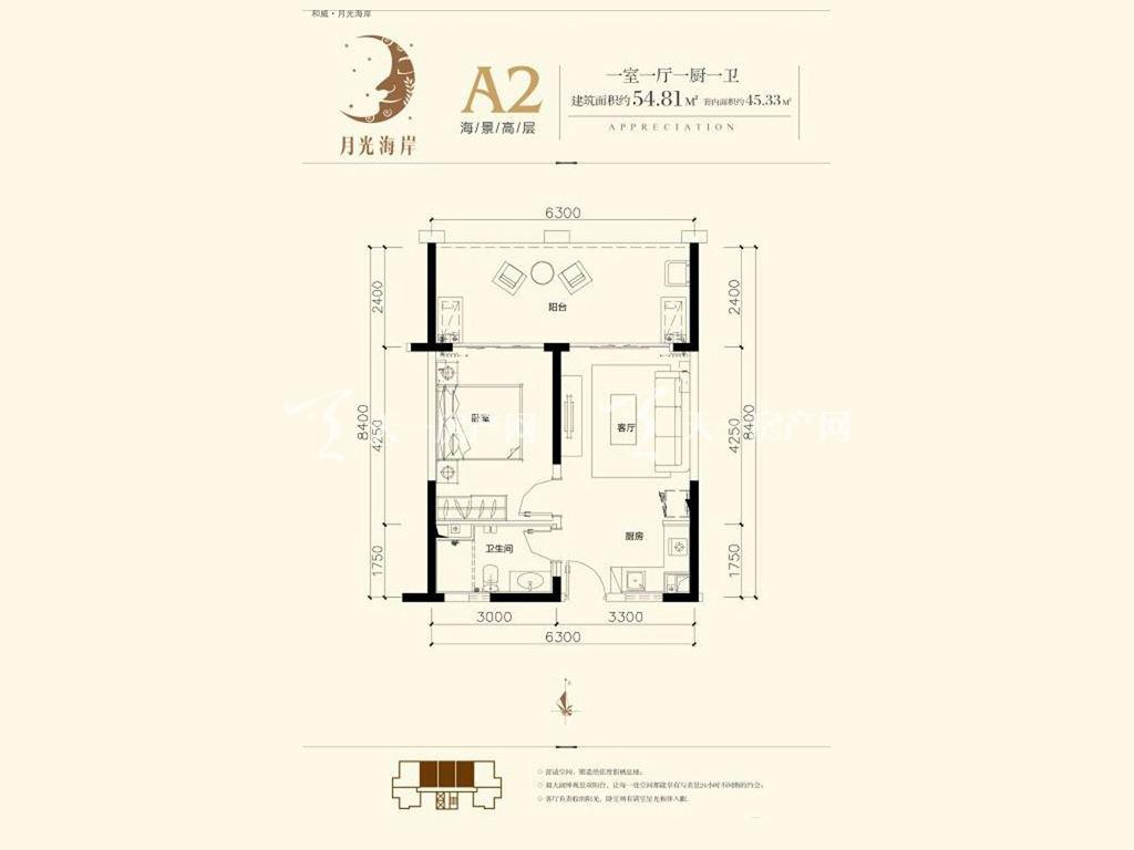 和威月光海岸和威·月光海岸A2户型图1室1厅1卫1厨建筑面积54.81㎡.jpg