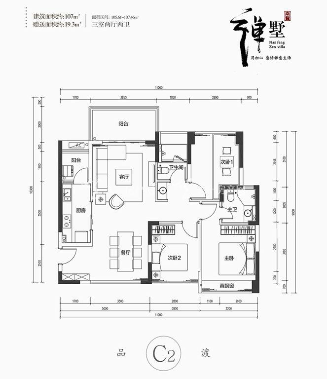 南枫禅墅南枫禅墅公寓C2户型3室2厅2卫1厨107㎡.JPG