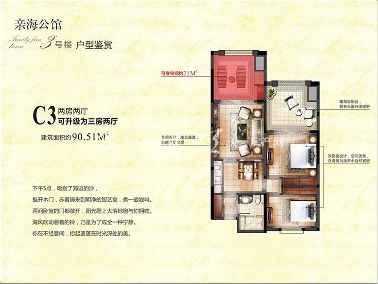 东和福湾C3户型3房2厅建筑面积90㎡.jpg