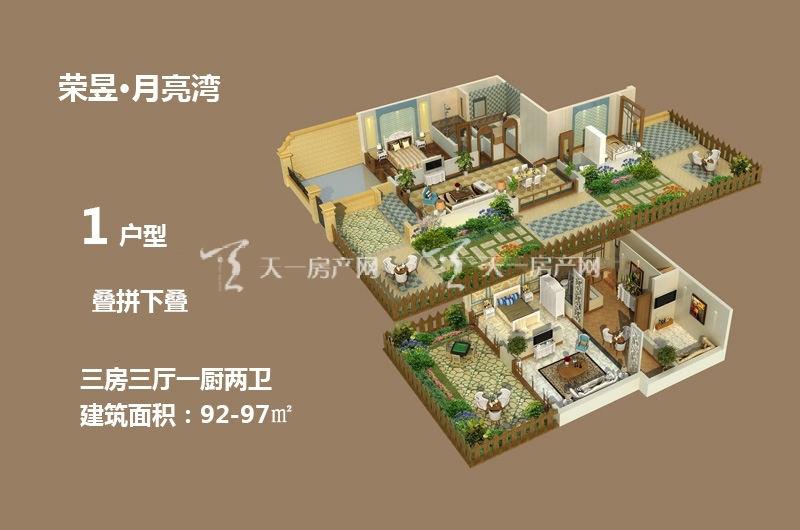 荣昱月亮湾叠拼下叠1户型3房3厅1厨2卫92-97㎡(9).jpg