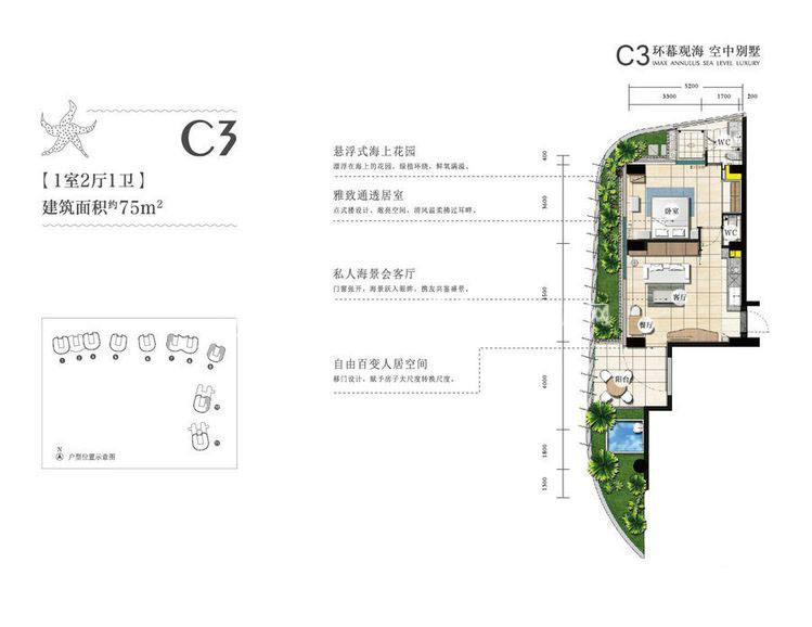 融创钻石海岸1室2厅0厨1卫建筑面积75㎡.jpg
