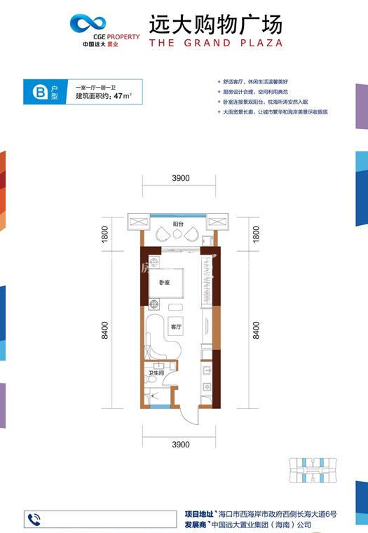 远大购物广场远大购物广场B户型图-1室1厅1卫1厨47㎡.jpg