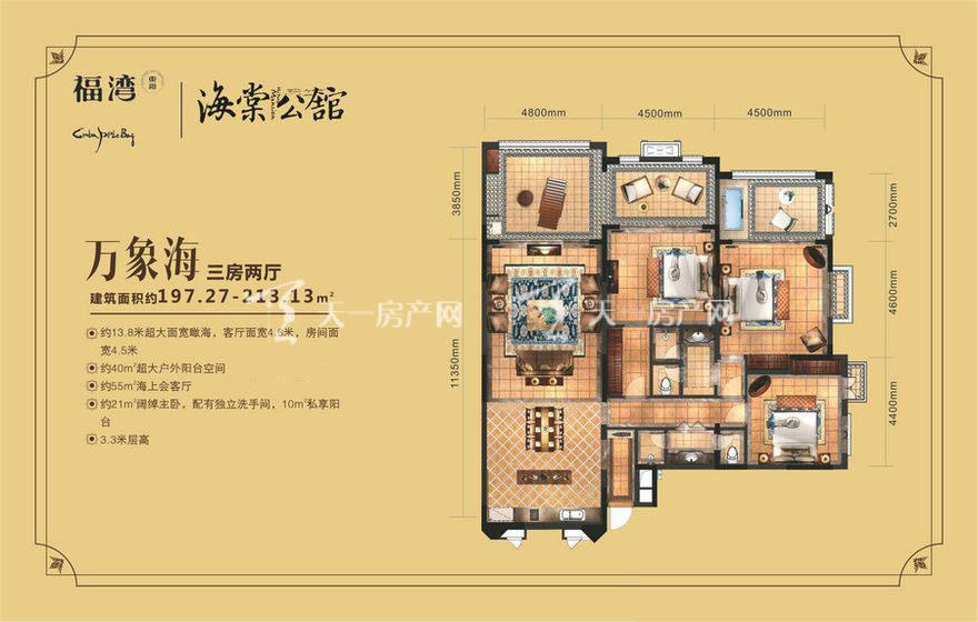 东和福湾万象海户型3室2厅1厨2卫197.27㎡.jpg