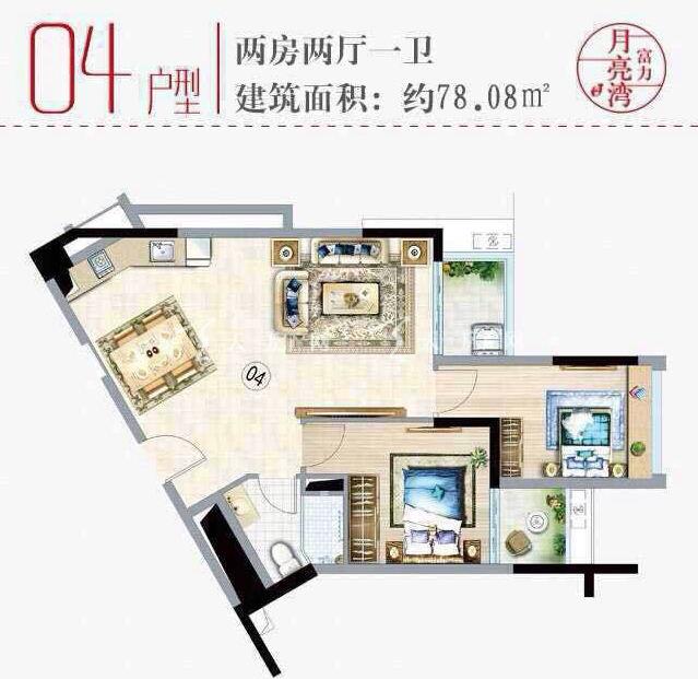富力月亮湾04户型2房2厅1厨1卫78.08㎡.jpg