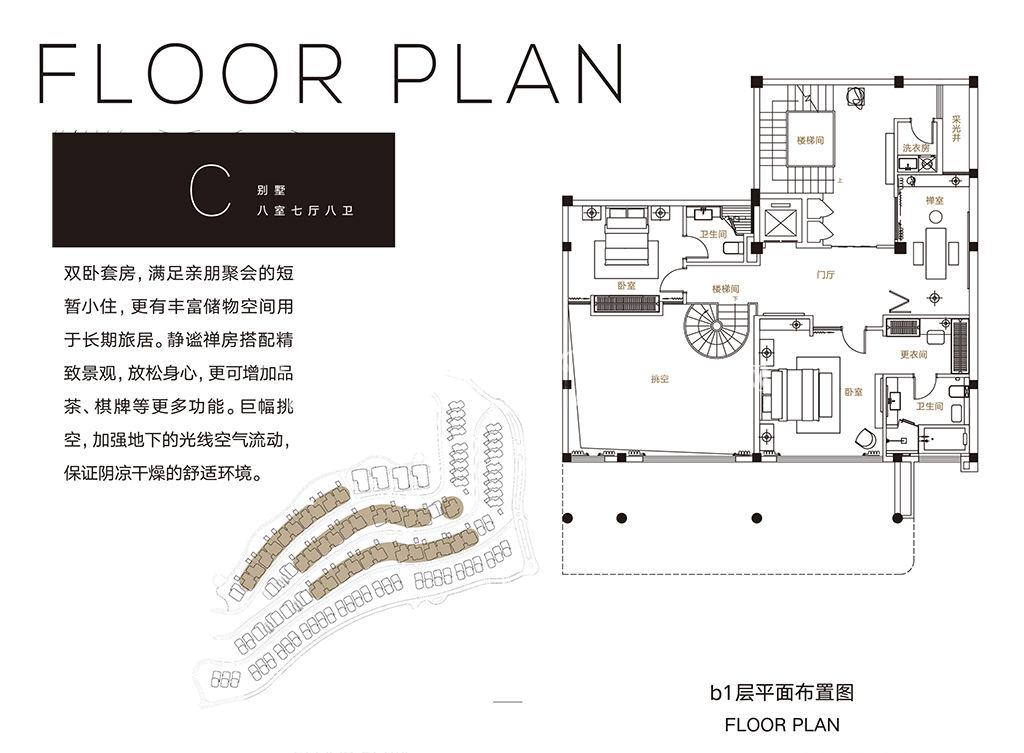 融创钻石海岸别墅C户型b1层8室7厅8卫.jpg