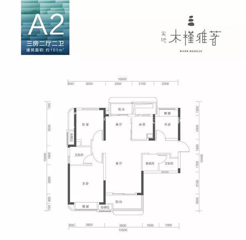 实地木槿雅著A2户型3室2厅2卫1厨建筑面积101㎡.jpg