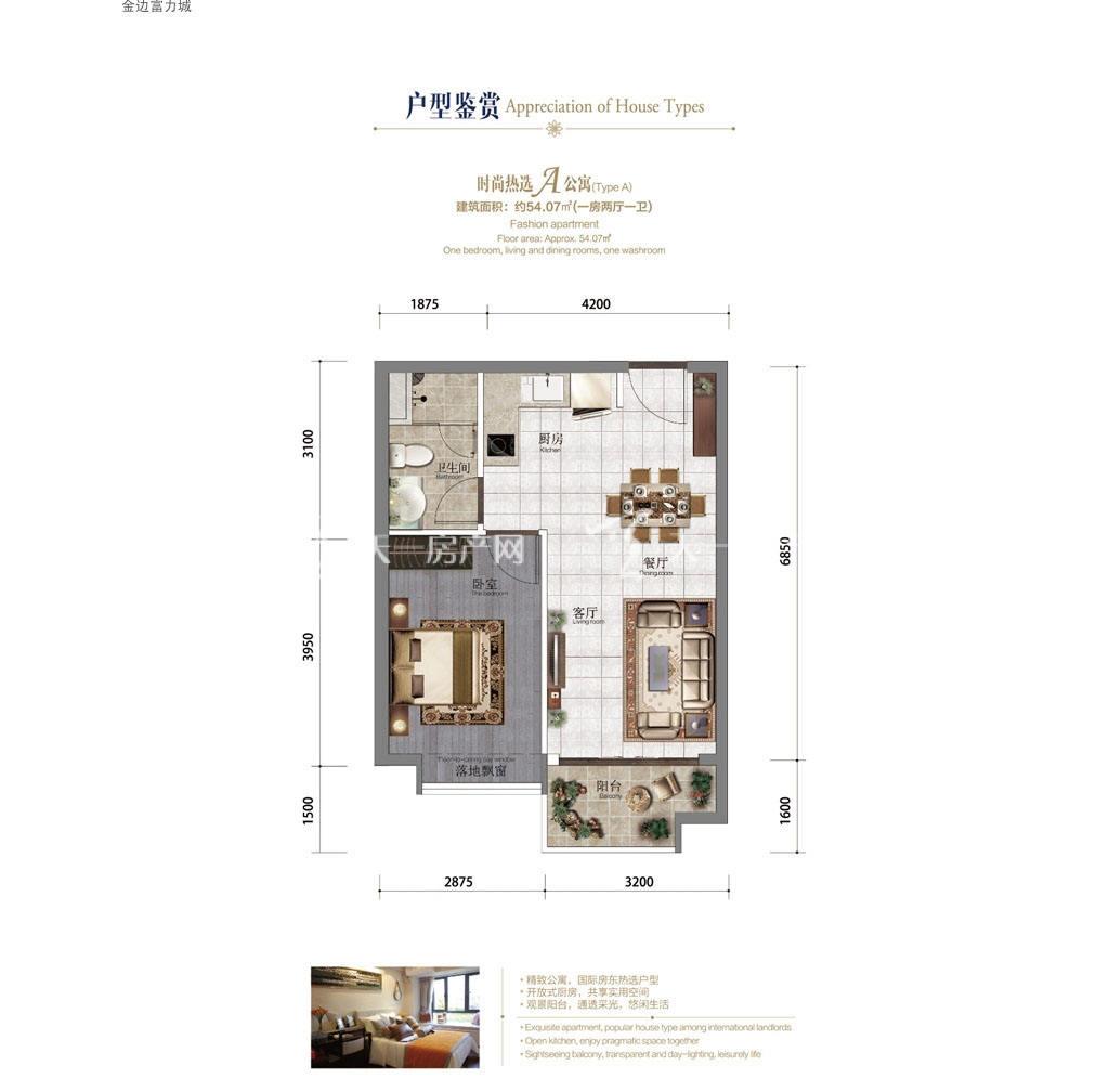 金边富力城A户型1室2厅1卫1厨建筑面积54.07㎡.jpg