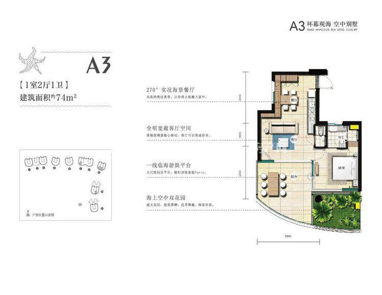 融创钻石海岸1室2厅0厨1卫建筑面积74㎡.jpg
