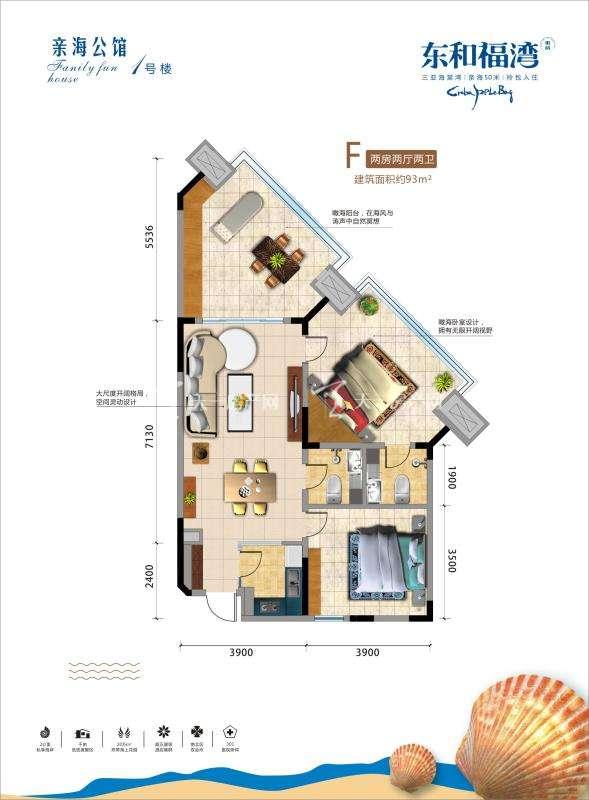 东和福湾F户型两房两厅两卫建筑面积93平米.jpg