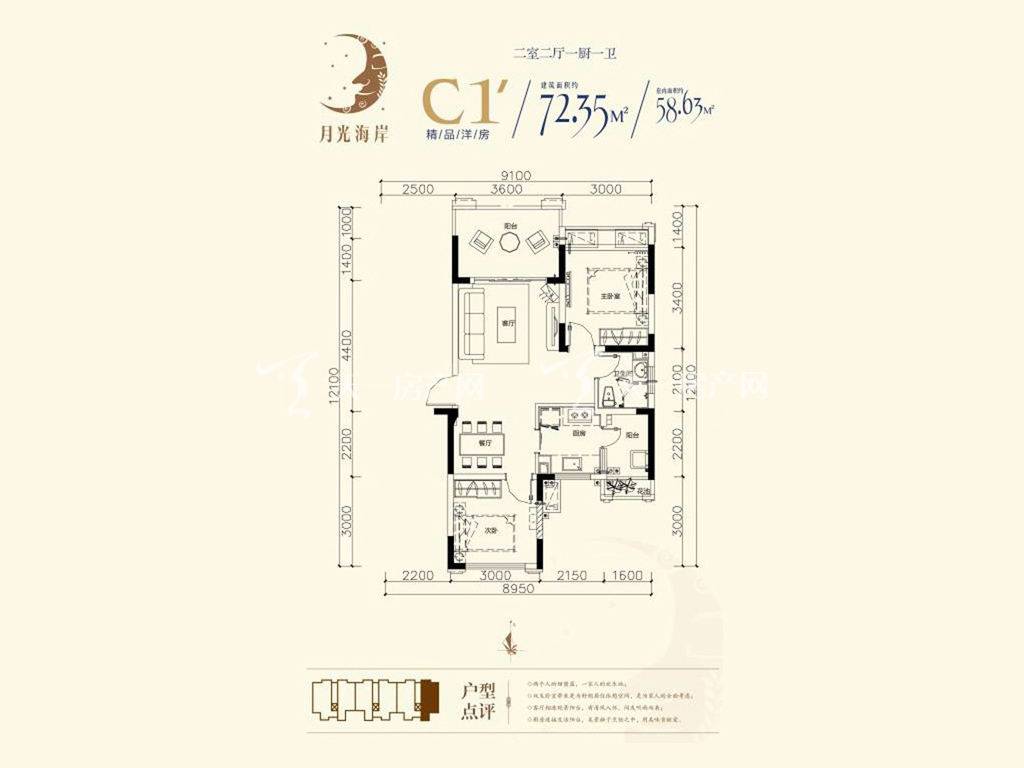 和威月光海岸和威·月光海岸C1ˊ户型图2室2厅1卫1厨建筑面积72.35㎡.jpg