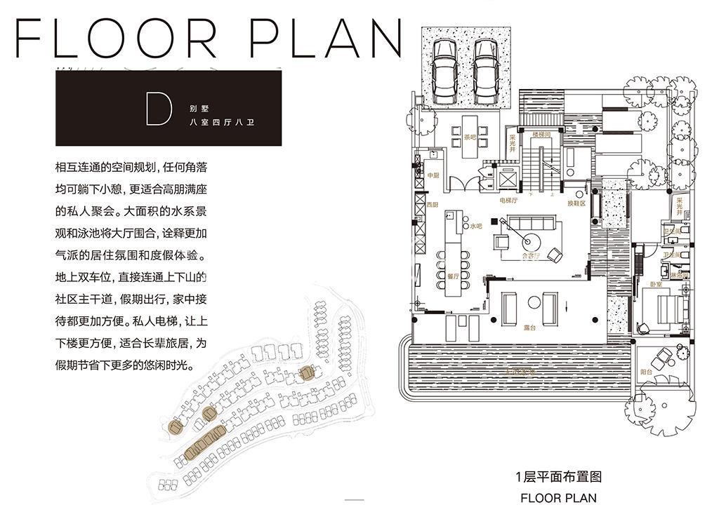 融创钻石海岸别墅D户型1层8室4厅8卫.jpg