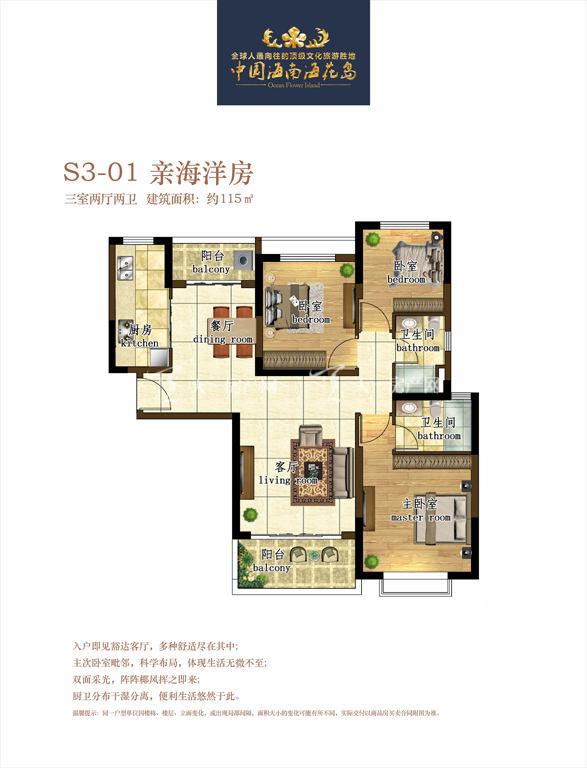 恒大海花岛S3-01.jpg