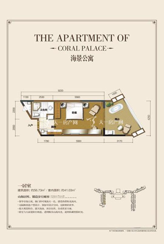 碧桂园珊瑚宫殿海景公寓C3-1房0厅0厨1卫-56.73㎡.jpg