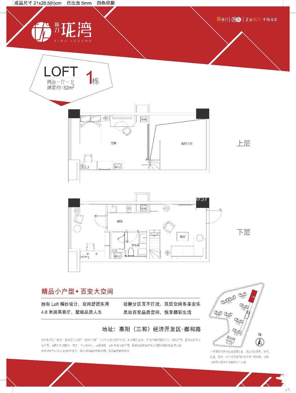 新力珑湾LOFT户型2室1厅1卫1厨建筑面积52㎡.jpg