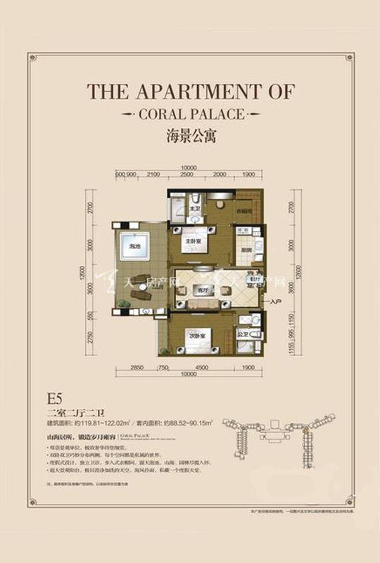 碧桂园珊瑚宫殿海景公寓E5-2房2厅0厨2卫-119.81㎡.jpg