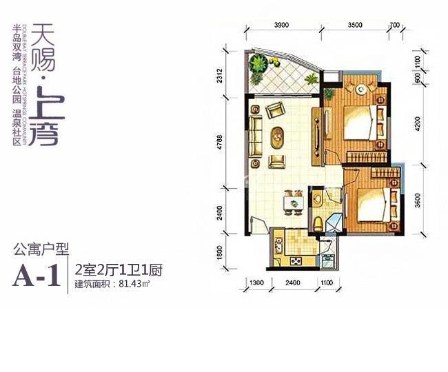 天赐上湾公寓A-1户型2房2厅1卫81.43㎡.jpg