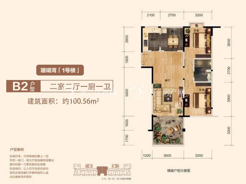 珊瑚湾B2户型2室2厅1卫1厨100.56㎡.jpg