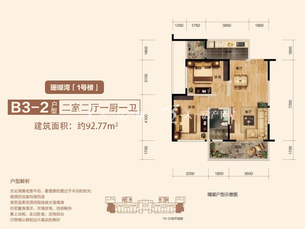 珊瑚湾B3-2户型2室1卫1厨92.77㎡.jpg