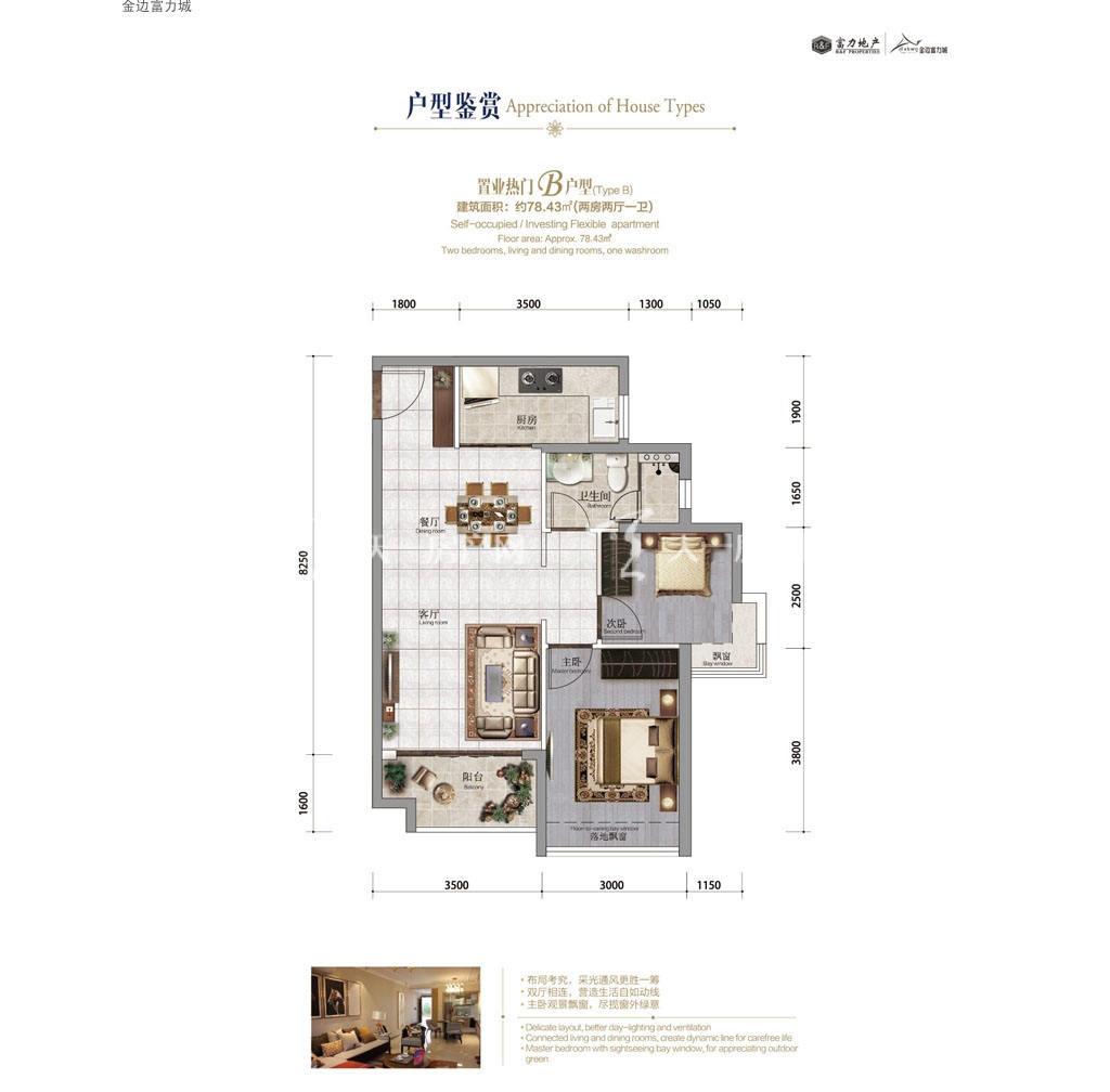 金边富力城B户型2室2厅1卫1厨建筑面积78.43㎡.jpg