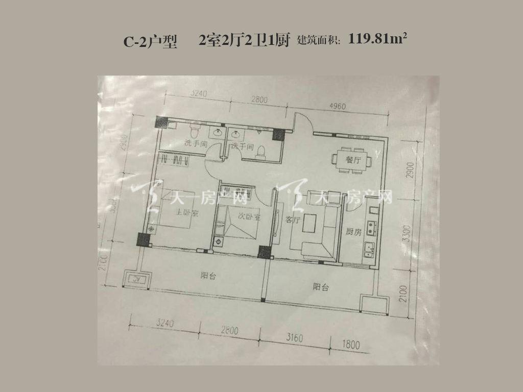 宝徕商业广场宝徕商业广场C-2户型图2室2厅2卫1厨建筑面积119.81㎡.jpg