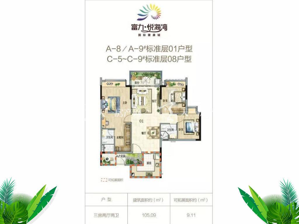 富力悦海湾01户型3房2厅2卫约105.09㎡.jpg